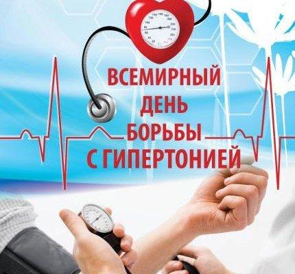 Всемирный день борьбы с гипертонией - Новости Видаль ...