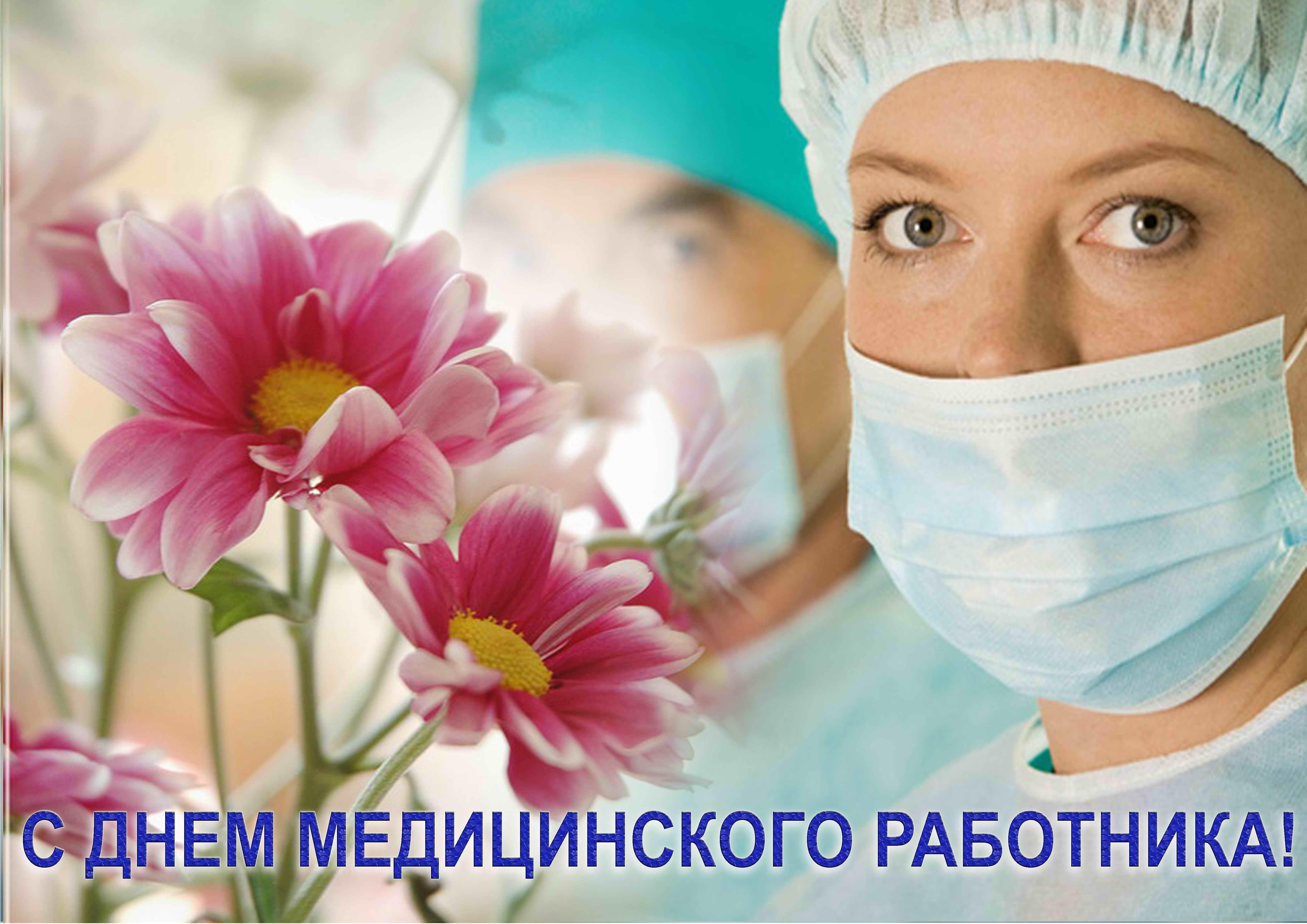 Фото цветы на день медика