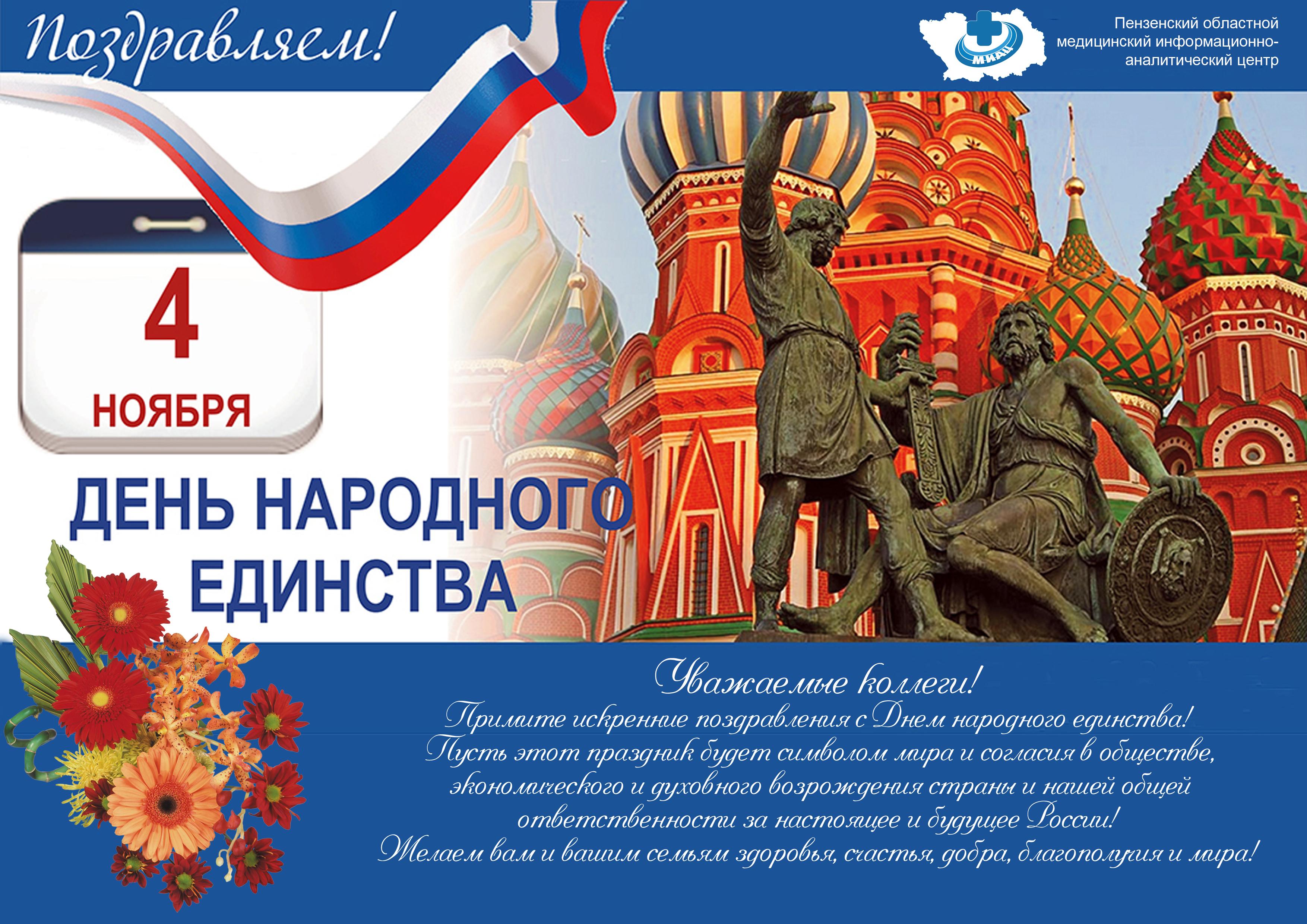4 ноября поздравления в день народного единства