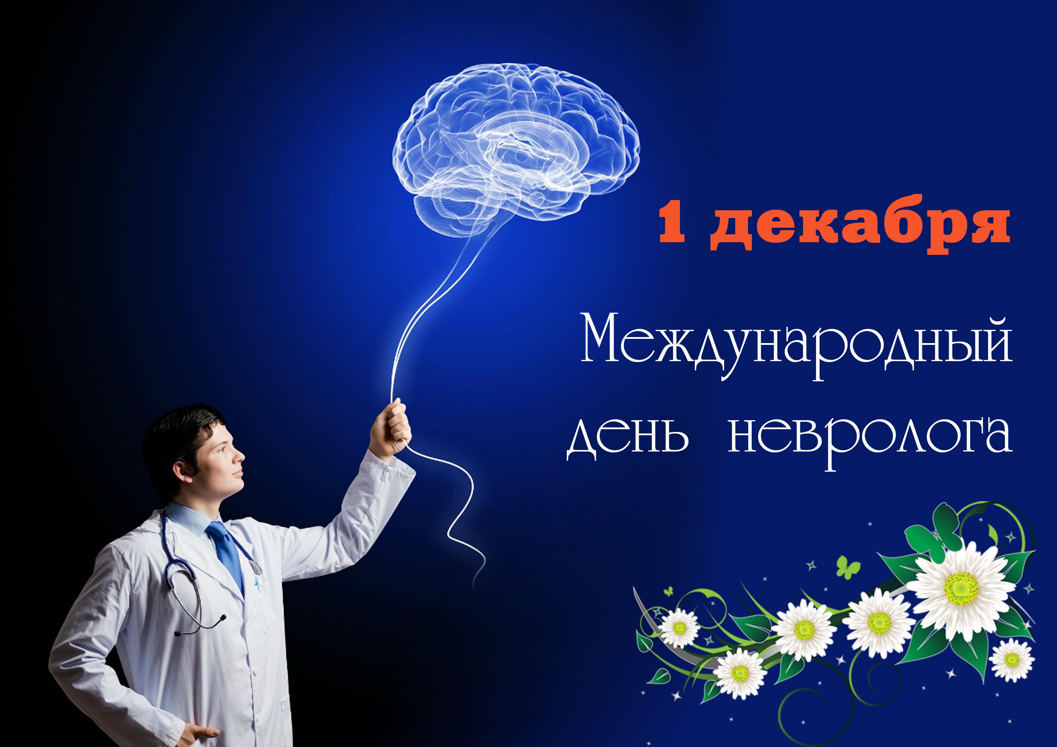 Поздравления с днем невролога в прозе