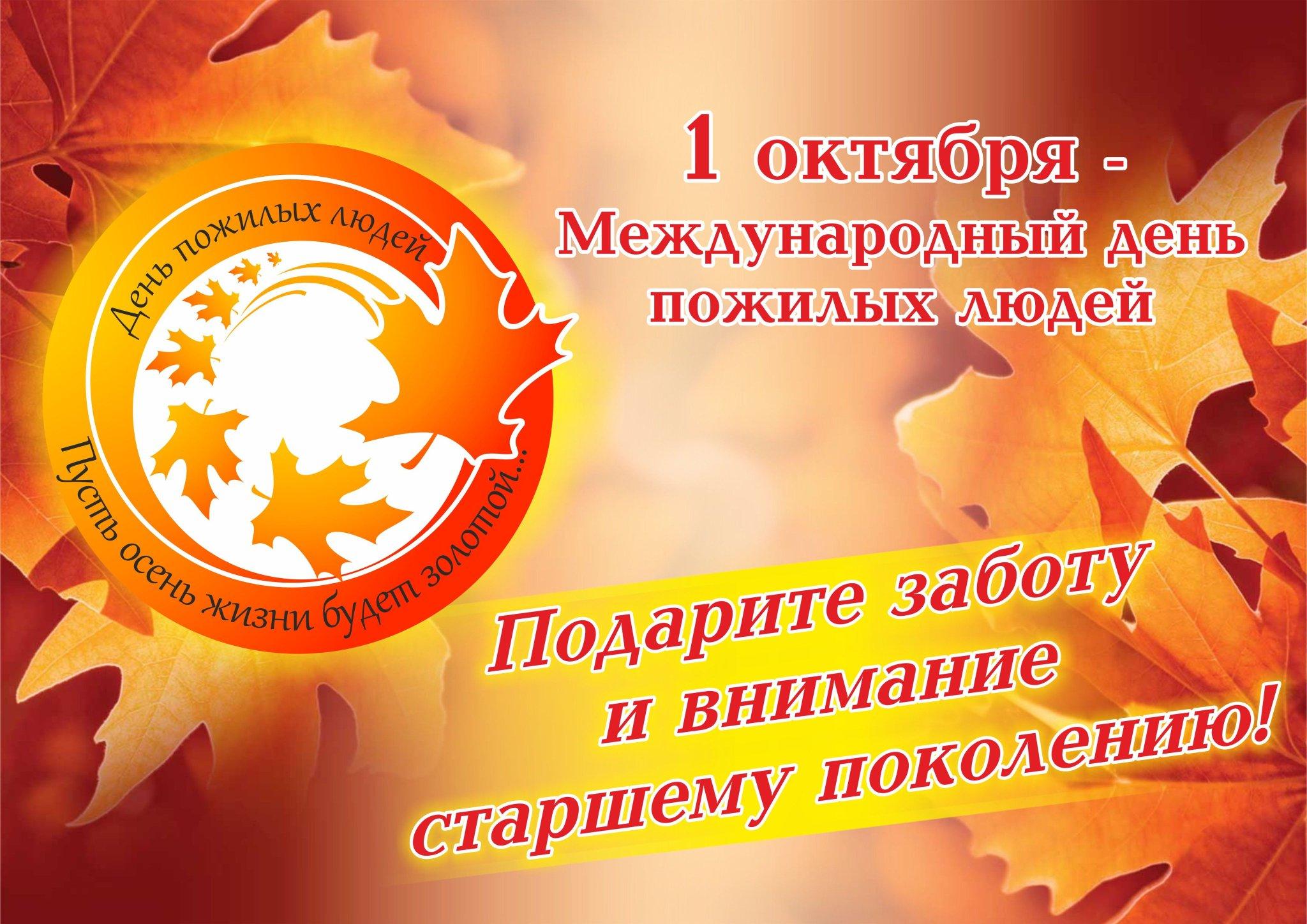 Открытка с 1 октября день пожилого