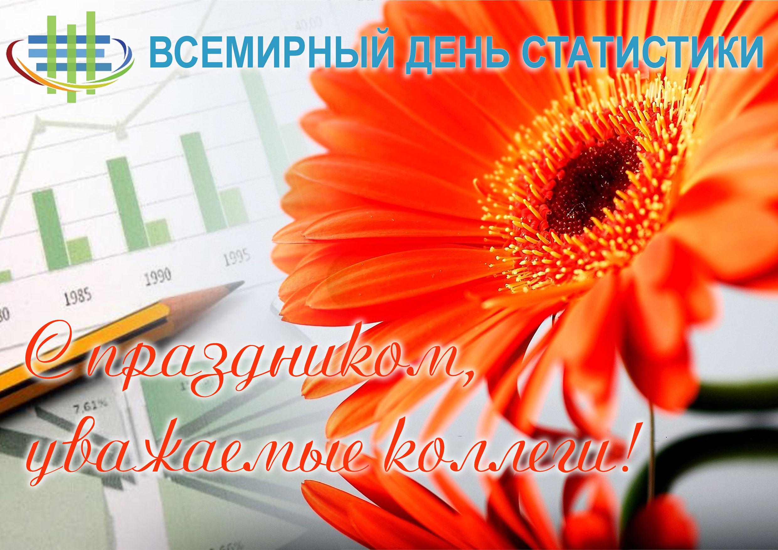 Поздравления с открыткой к дню статистики, марта