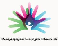 29 февраля - Международный день редких (орфанных) заболеваний