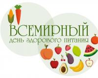 16 октября - Всемирный день здорового питания