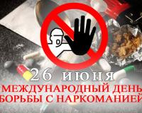 26 июня – Международный день борьбы с наркоманией
