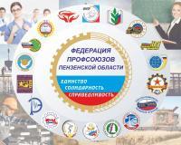 День  профсоюзов Пензенской области