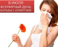 8 июля – Всемирный день борьбы с аллергией