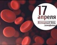 17 апреля – Всемирный день помощи больным гемофилией