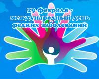 29 февраля - Международный день редких заболеваний