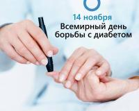 14 ноября 2018 года - Всемирный день борьбы с диабетом