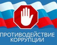 приём граждан по вопросам профилактики и противодействию коррупции