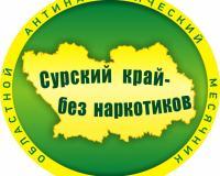 С 16 ноября в Пензенской области стартует акция  «Сурский край – без наркотиков!»