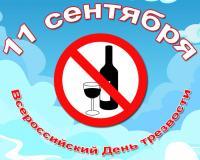 Всероссийский день трезвости – 11 сентября