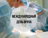 5 октября – Международный день врача