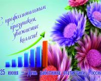 25 июня – День работника статистики России