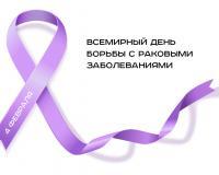 4 февраля – Всемирный день борьбы с раковыми заболеваниями